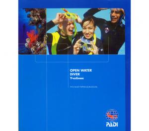 Учебник Open Water Diver PADI