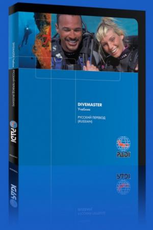 Учебник Divemaster