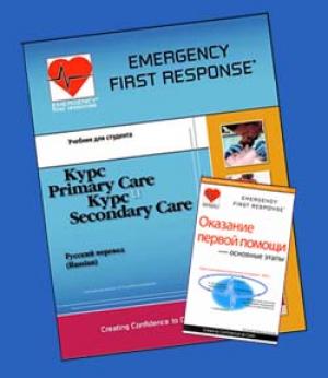 Учебник Emergency First Response