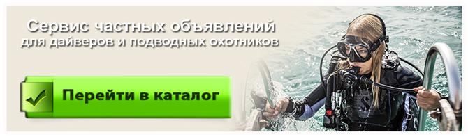 подводная барахолка-снаряжение для дайвинга бу